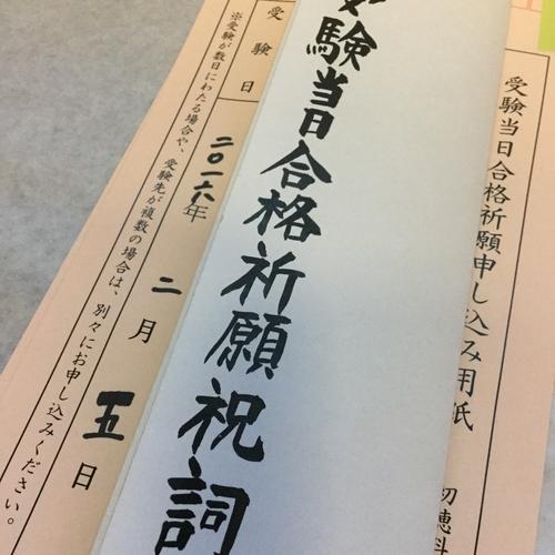 受験当日合格祈願を行いました。