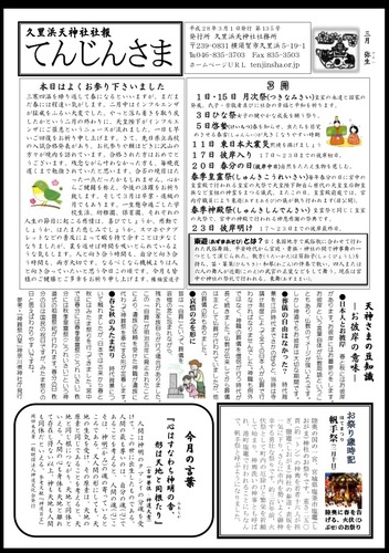 3月号はトップ画面⇒今月の予定⇒神社だより(PDF)で読めます。