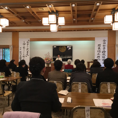 全国女子神職協議会関東地区研修会に権禰宜が参加しました。