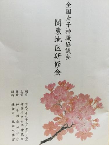 明日行われる研修会のお手伝いに鶴岡八幡宮に参りました。