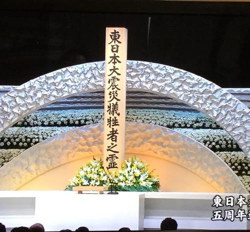 東日本大震災から五年の歳月が経ちました。