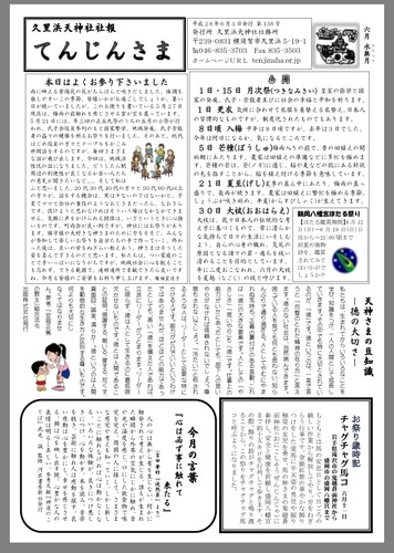神社だよりは、トップ→今月の予定→神社だよりをクリック!
