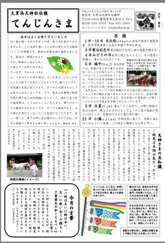 5月の久里浜天神社神社だよりを発行しました。