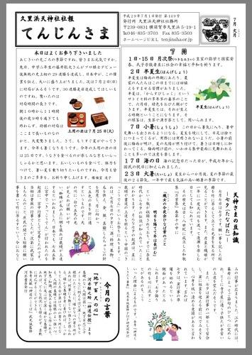 神社だより七月号を発行しました。