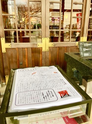 本日も受験必勝!当日祈願を行いました。神社だより2月号も発行いたしました。社殿の前に置いてありますのでご自由にお持ちください。
