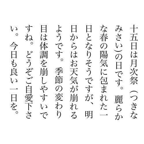 平成30年3月15日(木)