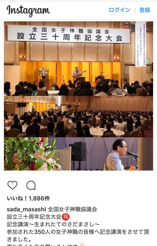 7月9日 全女協の記念大会に出席させて頂きました。写真は講師のさだまさしさんのインスタから拝借しました。