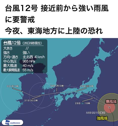 7月28日 台風が近づいています。午後になるにつれて、お天気が荒れる予報です。交通機関が乱れる可能性もあるので、外出は控えるのが賢明なようです。