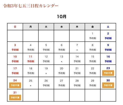 10月と11月七五三の方は予約不要の日があります。七五三以外の方はご予約をお願い致します。